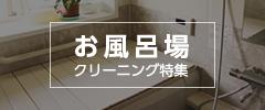 お風呂場クリーニング特集