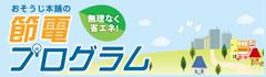 節電プログラム