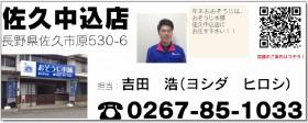 おそうじ本舗佐久中込店創業3周年