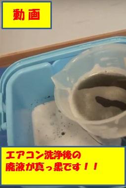 エアコン内部から出た廃液の汚れ