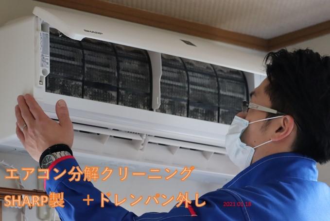 日立ルームエアコン白くまくんの分解洗浄