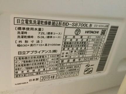 洗濯機の分解洗浄ラベルx