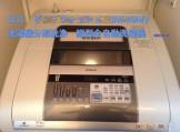 日立洗濯機BW-D9MV分解洗浄動画
